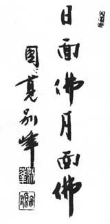 """""""Buddha mit dem Sonnengesicht,   Buddha mit dem Mondgesicht."""" Letzte Worte des todkranken Zen-Meister Ma, was soviel bedeutet wie: Der eine lebt über tausend Jahre, der andere nur einen Tag und eine Nacht, trotzdem gibt es keinen Unterschied."""